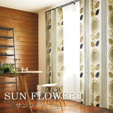 シェードカーテン 遮光 ローマンシェード サンフラワー2 オーダー 北欧 遮光カーテン 小窓 腰窓