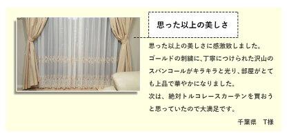 レースカーテントルコレースジュリアゴールドゴールド刺繍トルコ刺繍刺繍レースおしゃれ人気ゴージャスキラキラ