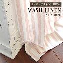 北欧カーテン通販わくわくカーテンで買える「【サンプル】【リトアニアリネンカーテン】WASHリネン 麻100% 無地(ピンクストライプ)」の画像です。価格は54円になります。