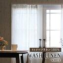 北欧カーテン通販わくわくカーテンで買える「【サンプル】【リトアニアリネンカーテン】WASHリネン 麻100% 無地(ホワイト)」の画像です。価格は54円になります。