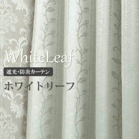 【サンプル】【遮光・防炎カーテン】ホワイトリーフ