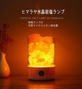 岩塩ランプ!インテリアライト 100%天然 ヒマラヤ岩塩ランプ ライト照明器具 テーブルライト 7色 ベッドサイド LEDライト LED 卓上ライト 岩塩ライト 空気浄化と癒し 安眠効果 調光 間接照明 寝室 常夜灯