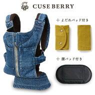 cuseberryキューズベリー公式おんぶ抱っこひも×よだれパッド
