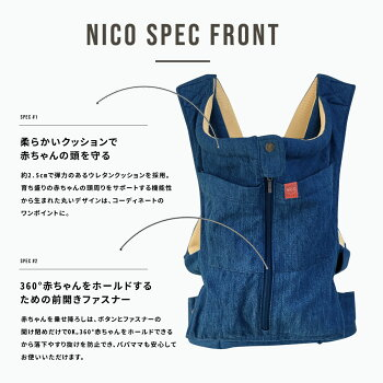 【4月末入荷予定】NICOキューズベリー抱っこ紐抱っこひも3年修理保証送料無料首座り(約3ヵ月)から3歳まで使用可腰ベルト付日本製デニムカモフラ