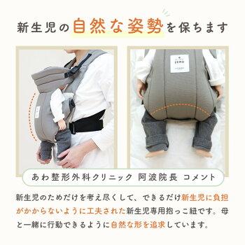 新生児用の抱っこ紐ZEROは肩腰への負担減!