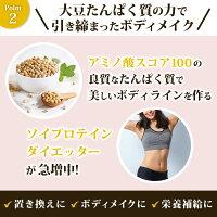 ダイエット中ソイプロテインの摂取タイミング