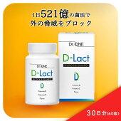 乳酸菌とビフィズス菌が豊富なD-Lact(ディーラクト)の30日分