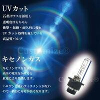 D4SHIDバルブヘッドライト純正交換用55W6000K2本セット