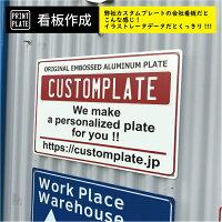 オリジナルプリント看板プレートB4アルミ屋外店舗ディスプレイインテリア