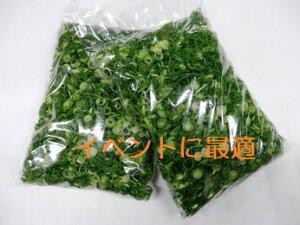 カットねぎ1kg(業務用 野菜 カ...