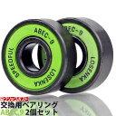 【2個セット】キャスターボード ベアリング 驚速ABEC9 ...