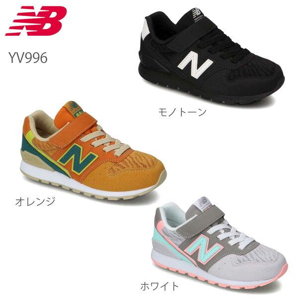 ニューバランススニーカーキッズnewbalanceNBYV996にゅーばらんすキッズシューズ子供靴