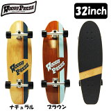 即納 ウッディープレス カービングスケボー 32インチ Woody Carving Skateboard スケートボード スケボー サーフィン サーフスケート コンプリート 完成品