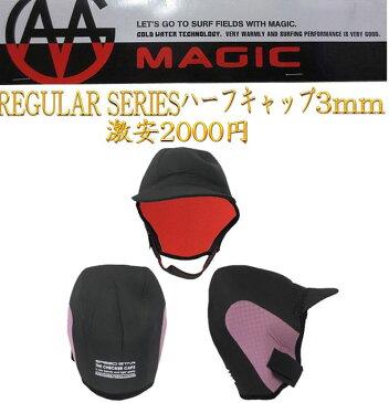 即納 MAGIC マジック サーフキャップ ピンク 3mm ハーフキャップ NO40 サーフキャップ 防寒