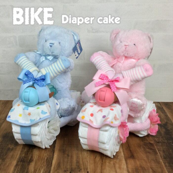おむつバイク 出産祝いやお祝いに【おむつケーキ】【送料無料】ダイパーケーキ オムツケーキ