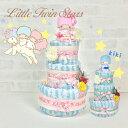キキララマスコット付きおむつケーキ 豪華3段オムツケーキ 名入れ刺繍無料です☆御出産祝いやお誕生日祝いに!