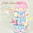 キキララおむつケーキ 豪華3段オムツケーキ 名入れ刺繍無料です☆御出産祝いやお誕生日祝いに!