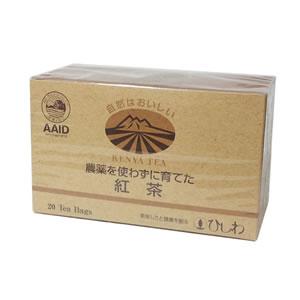 農薬を使わずに育てた紅茶 2.2g×20袋×5箱セット 発売元ひしわ ダージリン ケニア産無農薬紅茶