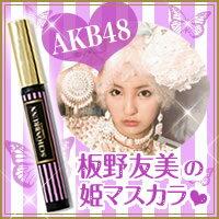 AKB48 板野友美 河西智美 シェーンブルン コスメティック ドール・マスカラAKB48★板野友美ち...