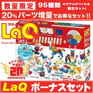 ラキュー パーツ増量 LaQ ボーナスセット 知育玩具 パズルブロック LAQ ラ・キュー pcs 全色LaQ...
