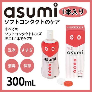 asumi ソフトコンタクトのケア 300ml アスミ コンタクト洗浄 コンタクトケア カラコン 洗浄液 保存液 洗浄 消毒 ソフト