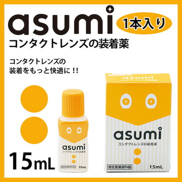 asumi コンタクトレンズの装着薬 15mL アスミ コンタクト装着液 ソフト ハード カラコン レンズ装着