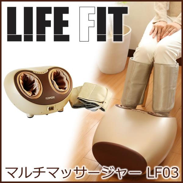 ライフフィット マルチマッサージャー LF03 【送料無料】 マッサージ ヒーター機能 足裏 二の腕 太もも ふくらはぎ 骨盤周り