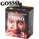 ゴッソ 3回分 (GOSSO)鼻毛脱毛 脱毛 ブラジリアンワックス 鼻毛ワックス 鼻毛処理