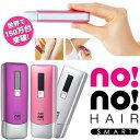 ヤーマン (サーミコン式脱毛器) ノーノーヘアスマート no!no!hair Smart ノーノーヘア スマート...