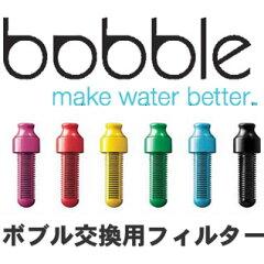 ボブル交換用フィルター bobble 560ml 18.5oz フィルター付ボトル 浄水器 水道水ろ過 浄水機能...