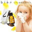 鼻用保湿オイル bien (ビアン) 1