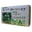 スーパークレソンEX 1.5g×60袋 (送料無料)発売元:LSコーポレーション クレソン 乾燥粉末 キキョウ末 羅漢果末