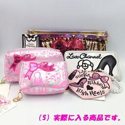 在庫一掃セール!送料無料★LOVE CHANNEL(ラブチャンネル)ハッピーボックス ピンクでかわいい女の子大好きデザインのポーチのお得詰め合わせセット(S)