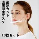 【大量注文可】マスク 衛生マスク 透明マスク 10個セット 捨てなくていい 繰り返し使える 飲食店用 マスク 業務用エコマスク 予防 洗えるマスク 曇り防止 美容 洗える ウィルス対策 飛沫防止 感染予防 繰り返し使える 耳が痛くならない kz037z・・・