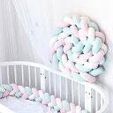 ベビーベッドガード ベビーガード ロープ クッション まくら 赤ちゃん ベッドガード ベビーガードクッション 取り外し 持ち運びに便利 出産祝い 寝返り防止クッション 寝返り防止 編み ノットクッション 赤ちゃん 結び目 2M 3本編み