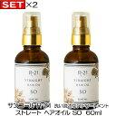 【X2個セット】 サンコール R-21 SO ストレート ヘアオイル 60ml サロン専売品