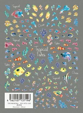 ツメキラ TSUMEKIRA スタンダードスタイル 熱帯魚◆綺麗な熱帯魚を爪先に泳がせれば、まるでアクアリウム♪ネイルシール トロピカル グッピー 海 フィッシュ カクレクマノミ ネイルアート マリン