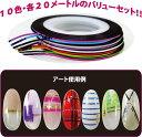 ネイルストライプ バリューセット NSV-1メール便¥190税込み\3...