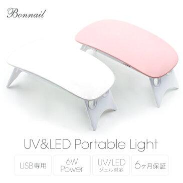 Bonnail UV&LED ポータブルライト6W ホワイト・ピンク税込み¥5980以上で宅配便送料無料 ボンネイル LEDライト Bonnail UVライト ジェルネイルライト