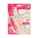人気のフットパック BSF251 ◆ひたひた美容液で20分集中ケア!フ...
