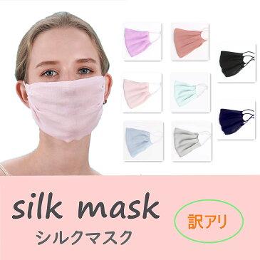 送料無料 訳ありマスク お休みマスク 美容マスク シルクマスク 100% 睡眠マスク レディース 美肌マスク 快眠グッズ 睡眠用 おやすみマスク 保湿マスク 就寝用 ピンク ブルー 保湿 おやすみ 乾燥 フェイスカバー 就寝用マスク フェイスマスク