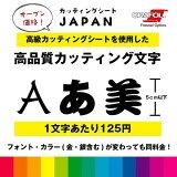 カッティング 文字 カッティングシール ステッカー 切り文字 名入れ オリジナル 5cm以下 一文字125円