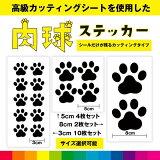 送料無料 肉球 ステッカー シール 肉球ステッカー カッティング 犬 猫 足跡ステッカー カッティングシート