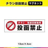 チラシ禁止投函禁止マグネットお断りUVカットラミネートデザイン1