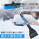 スノーブラシ 車用 伸縮式 コンパクト 車氷 雪かき 雪落とし 氷 雪 霜取り