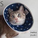 フェザーカラー【星柄 S サイズ】猫用ソフト エリザベスカラー手術、怪我、術後(避妊・去勢)の傷口保護(傷なめ防止・保護具・患部保護)猫専用の軽量(軽い)でストレス軽減、布タイプで猫に優しい。ケガ用襟巻き、ソフトカラー。介護(病気)ケア用エリザベスカーラー