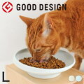 食器猫まんまボウルLARGE(介護/高齢)