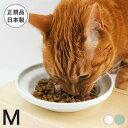 食器 餌皿 猫 ヘルスウォーター フードボウル M 1