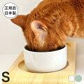 猫用食器のヘルスウォーターボウル・S