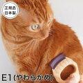 グルーミングブラシ猫ピロコームE1やわらかめ(ネコポス対応)